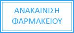 ΤΑΜΠΕΛΑΚΙ ΦΑΡΜΑΚΕΙΟ