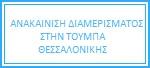 ΤΑΜΠΕΛΑΚΙ2
