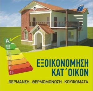 eksoikonomw2